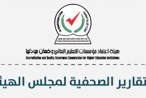 التقرير الصحفي لجلسة مجلس هيئة اعتماد مؤسسات التعليم العالي وضمان جودتها المنعقدة يوم الأربعاء الموافق 15-2-2017.